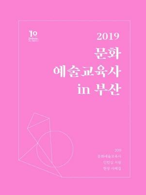2019년 문화예술교육사 인턴십 지원 현장사례집