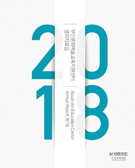 2018 부산문화예술교육지원센터 사업결과자료집