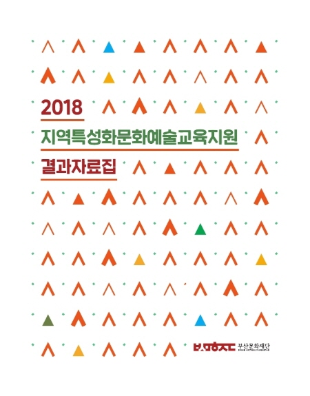 2018 지역특성화 문화예술교육 지원사업 결과자료집