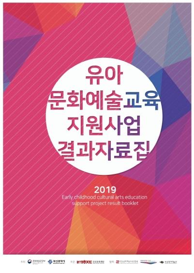 2019 유아문화예술교육지원사업 결과자료집